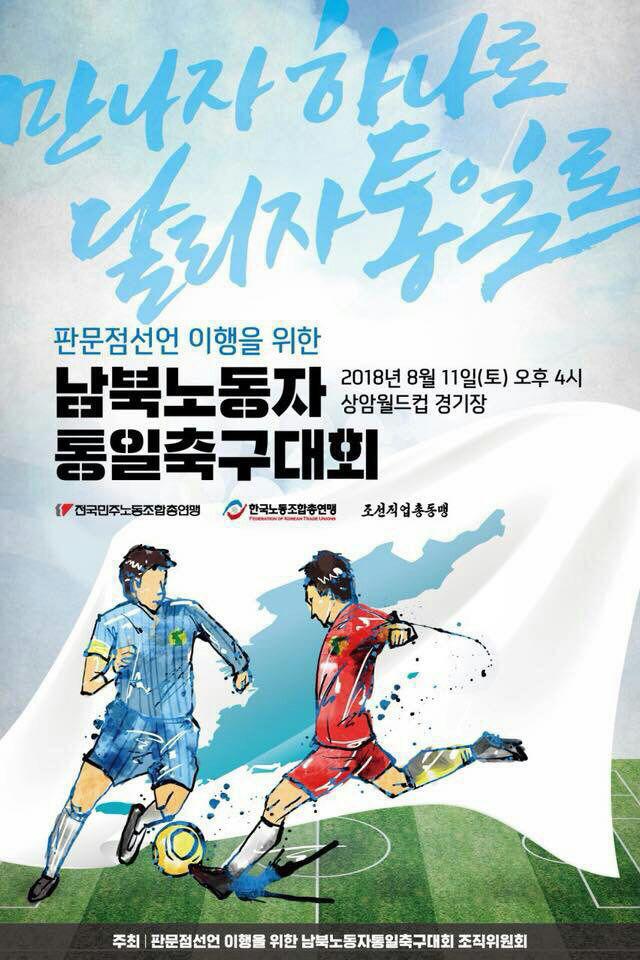 통일축구대회 포스터.png