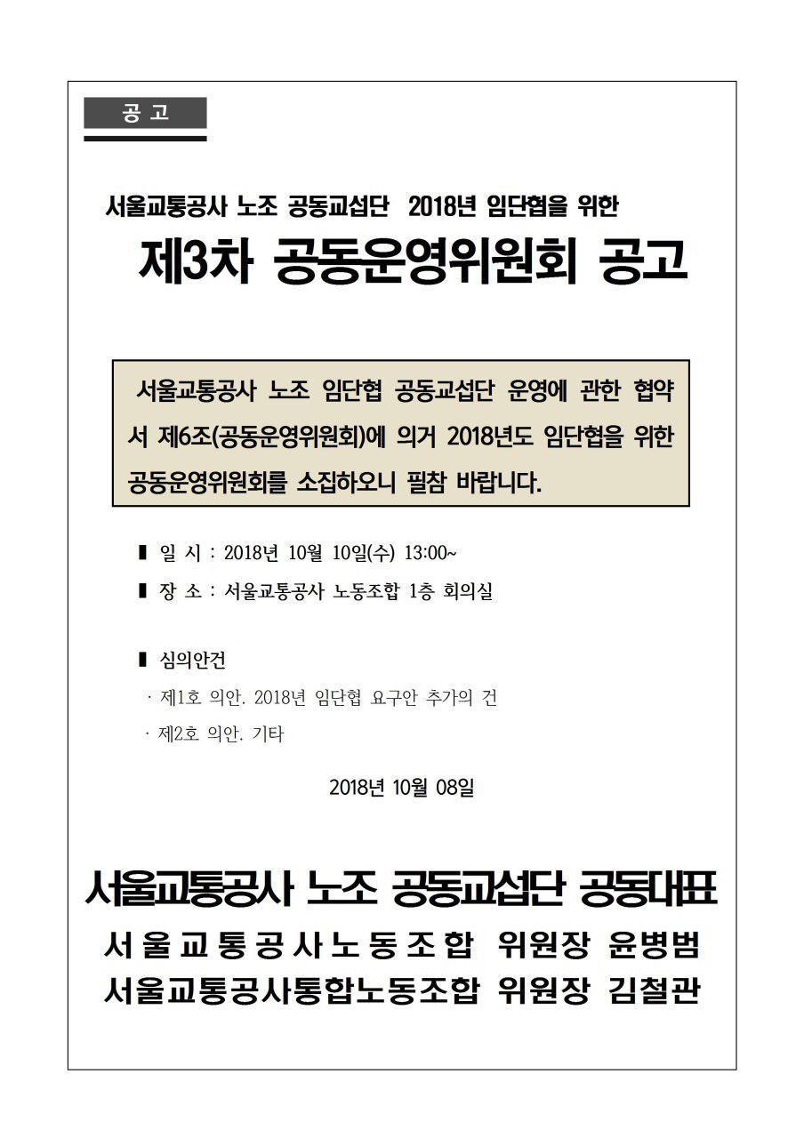 2018년 임단협을 위한 서울교통공사 노조 공동교섭단 제3차 공동운영위원회.jpg