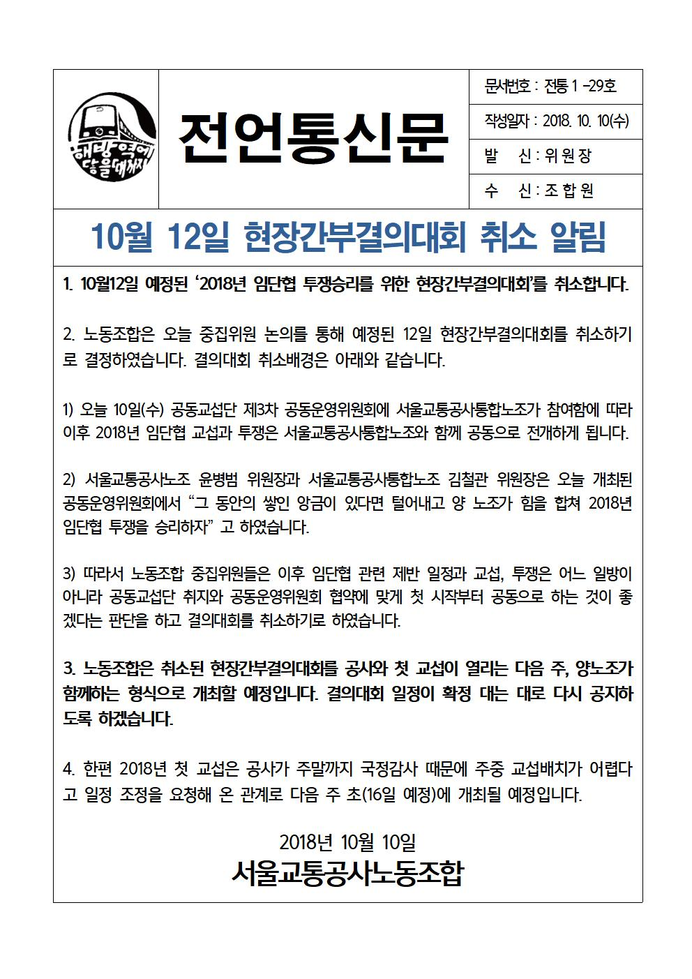 전언통신문1-29호(결의대회 취소)001 (1).jpg