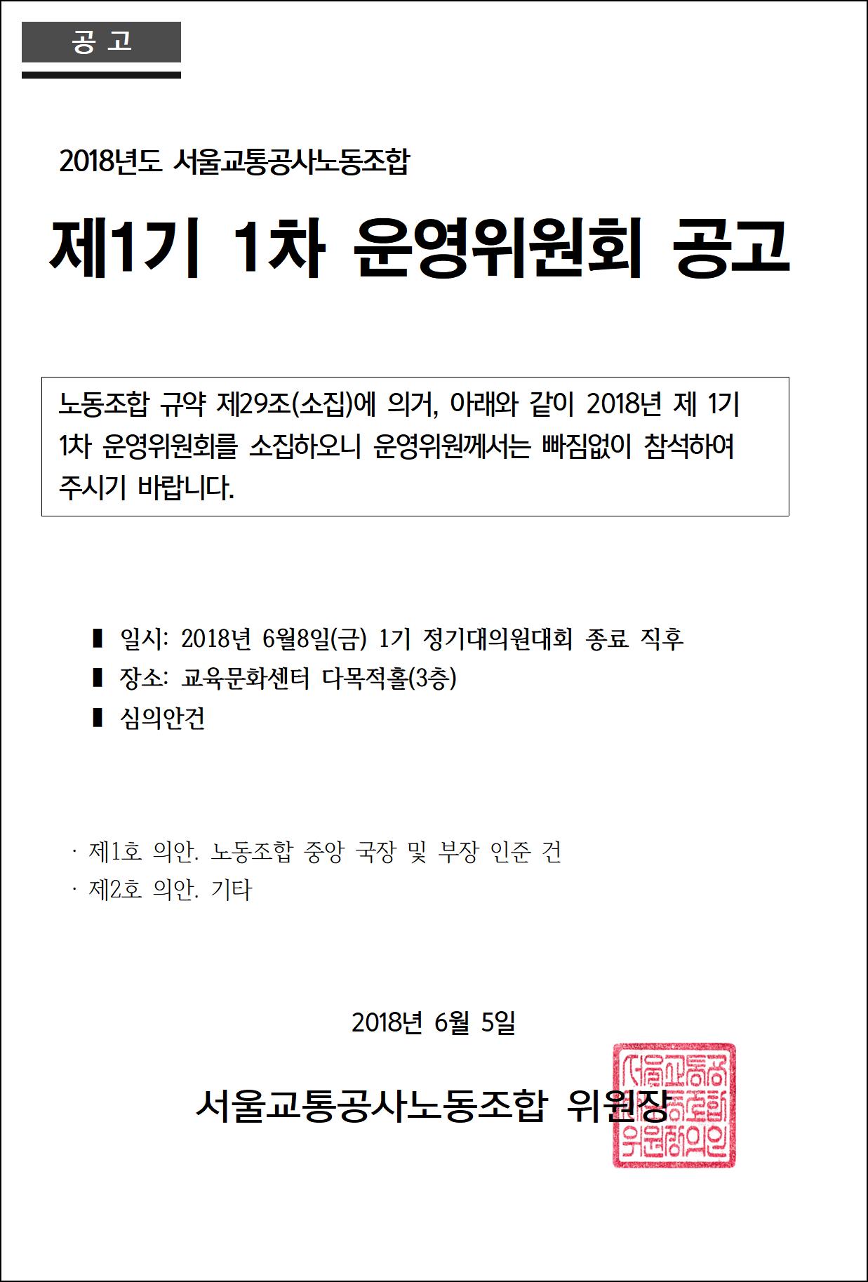 운영위원회-공고.png