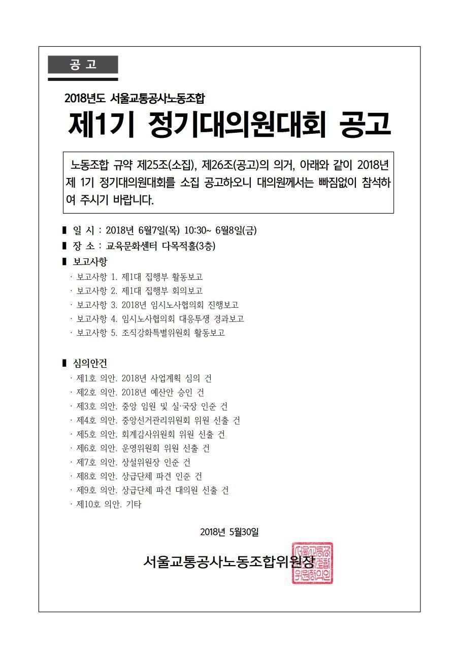 [공고] 제1기 정기대의원대회 개최.jpg