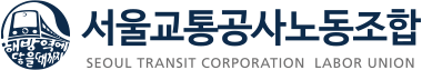 서울교통공사노동조합  SEOUL TRANSIT CORPORATION LABOR UNION