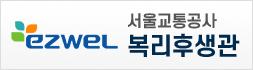 ezwel 서울교통공사 복리후생관