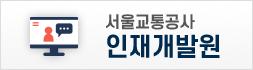 서울교통공사 인재개발원
