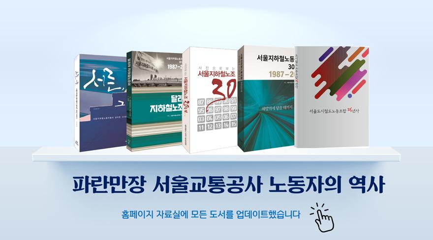 파란만장 서울교통공사 노동자의 역사
