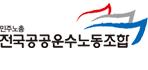 서울공공운수노동조합