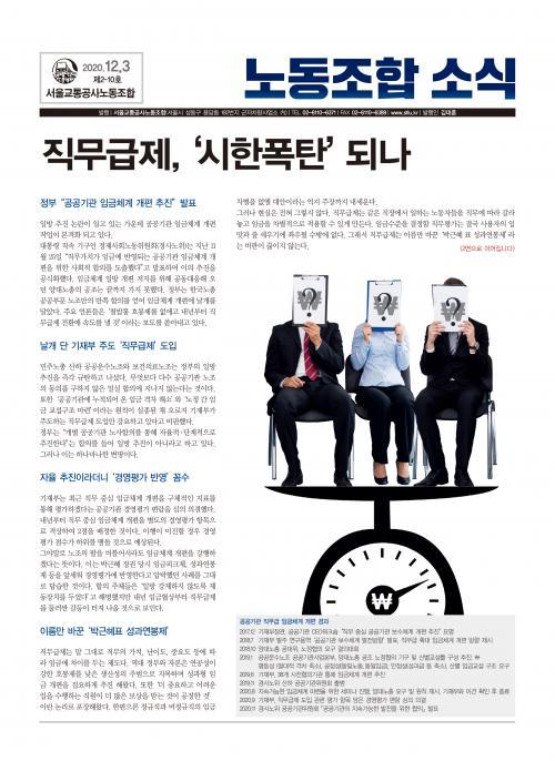 제2-10호 노동조합 소식지