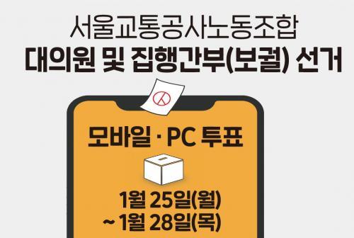 25~28일 대의원 선거 및 제2대 직선 집행간부 보궐선거 실시