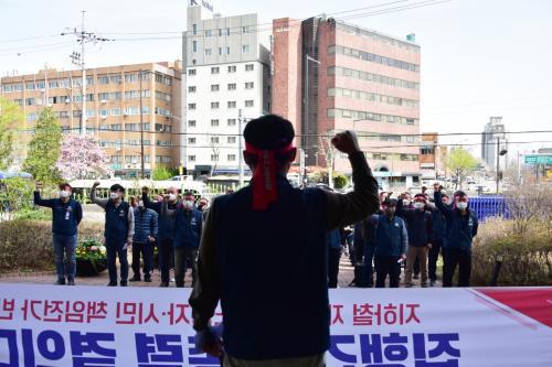 본사 앞 집행간부 결의대회 개최