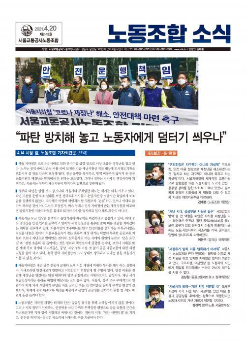 제2-15호 노동조합 소식지