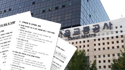 """""""자구책 아닌 자살책""""…거센 항의로 교섭 파행"""